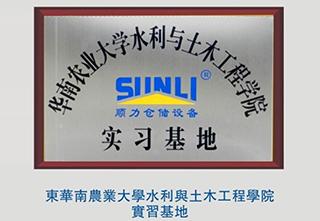 华南农业大学与土木工业学院实习基地