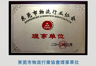 东莞物流协会理事单位
