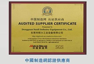 中国制造网公认供应商