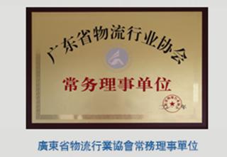 广东省物流行业协会常务理事单位