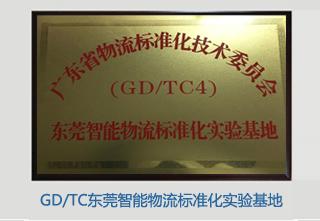 GD/TC东莞智能物流标准化实验基地