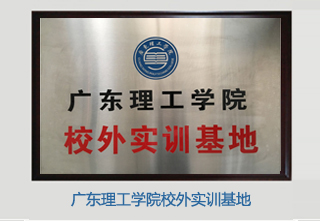 广东理工学院校外实训基地
