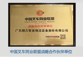 中国叉车同业联盟战略合作伙伴单位