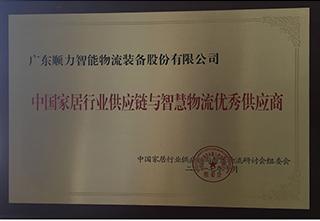 中国家居行业供应链与智慧物流优秀供应商
