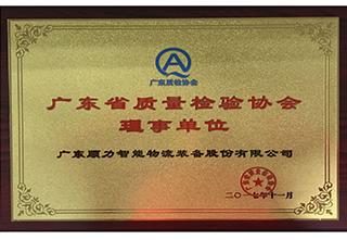 广东质量检验协会理事单位