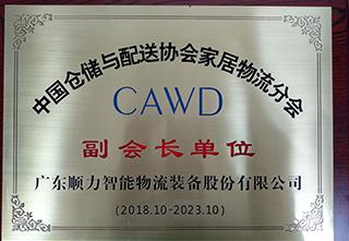 中国仓储与配送协会家居物流分会副会长单位