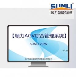 顺力AGV综合管理系统