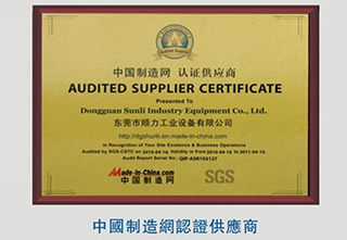 China Manufacturing Network recognized suppliers