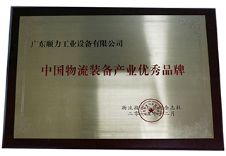 China Logistics Equipment Excellent Brand - Medal