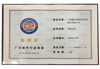 Guangdong Software Industry Association membership card